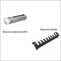 Крючок KUKA и вешалка SIMPLE для полотенцесушителей из серии SIGMA