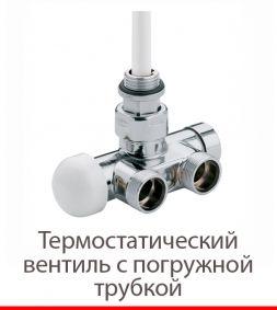 Ventil Carlo Poletti termostaticheskiy s pogrugnoy trubkoy