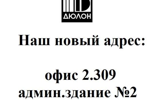 Новый адрес ТД Дюлон: Киев, ул.Васильковская, 30, административное здание №2, офис № 2.309.